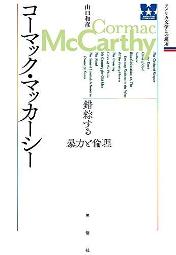 コーマック・マッカーシー 錯綜する暴力と倫理 (アメリカ文学との邂逅)