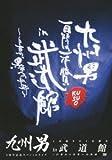 九州男 5周年記念スペシャルライブ 1回限りの1本勝負 in 武道館 ~白帯から黒帯への軌跡~(初回限定盤) [DVD] image