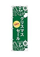 のぼり クリスマスセール 実施中 イラスト (緑) のぼり ISH-1242【受注生産】 2枚セット