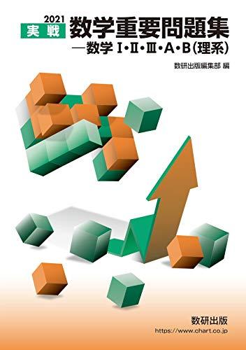 2021実戦 数学重要問題集-数学I・II・III・A・B(理系)