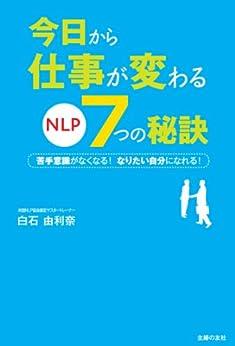 [白石 由利奈]の今日から仕事が変わる NLP7つの秘訣