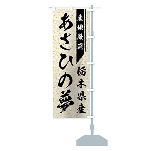 栃木県産あさひの夢 のぼり旗 サイズ選べます(スリム45x180cm 右チチ)