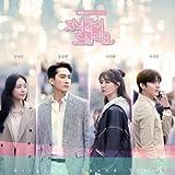 韓国ドラマ - [ 一緒に夕飯食べませんか?] O.S.T サントラ サウンドトラック 韓国盤