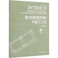 艺术与设计系列—室内装饰材料与施工工艺