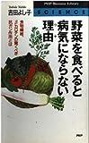 野菜を食べると病気にならない理由(わけ)―食物繊維、β‐カロチンの驚くべき抗ガン作用とは (PHPビジネスライブラリー)