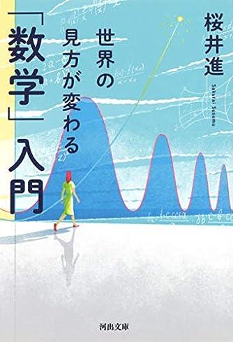 世界の見方が変わる「数学」入門 (河出文庫)