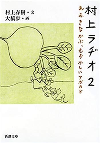 村上ラヂオ2―おおきなかぶ、むずかしいアボカド―(新潮文庫)