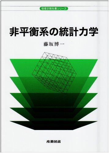 非平衡系の統計力学 (物理学教科書シリーズ)