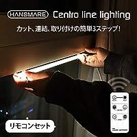 HANSMARE LED Centro line lighting リモコンセット (昼白色) 間接照明 足元灯 昼白色 電球色 8段階調光可能 USB電源 インテリア LED DIY 宅急便