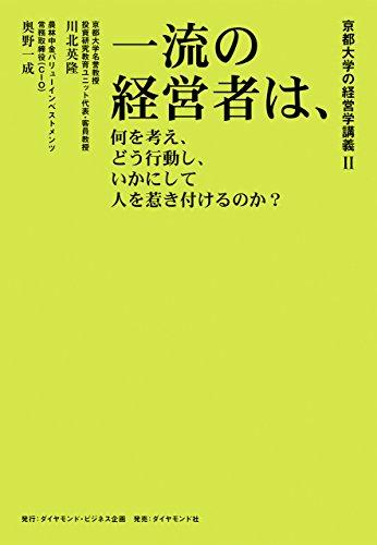 京都大学の経営学講義Ⅱ 一流の経営者は、何を考え、どう行動し、いかにして人を惹き付けるのか?の詳細を見る