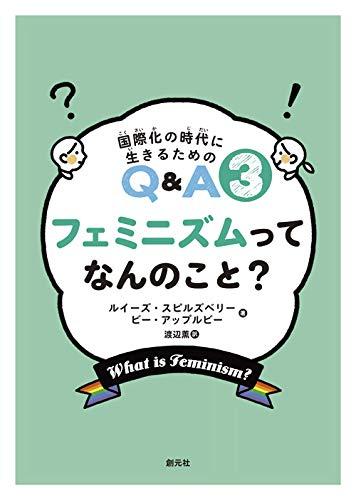 フェミニズムってなんのこと? (国際化の時代に生きるためのQ&A 3)