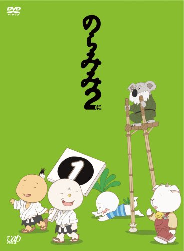 のらみみ 2(1) [DVD]