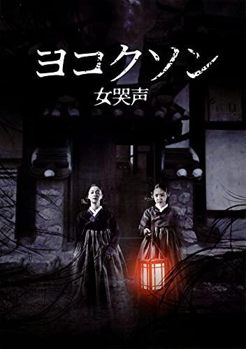 映画チラシ『ヨコクソン 女哭声』5枚セット+おまけ最新映画チラシ3枚