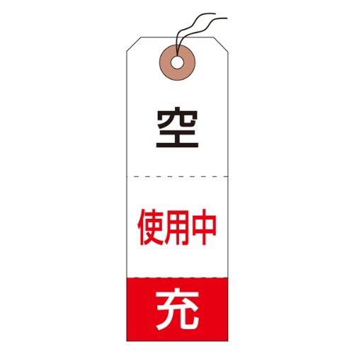 日本緑十字社 緑十字 高圧ガス標識ボンベ空充+使用中タグ50枚組布クロス製 042010