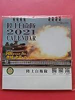 陸上自衛隊 2021卓上カレンダー()