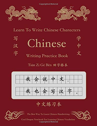 Chinese Writing Practice Book 中文 Tian Zi Ge Ben 田字格 练习 本: Learn To Write Chinese Learning Mandarin Language Vocabulary Traditional Calligraphy Word ... Workbook Dragon Notebook For Beginner