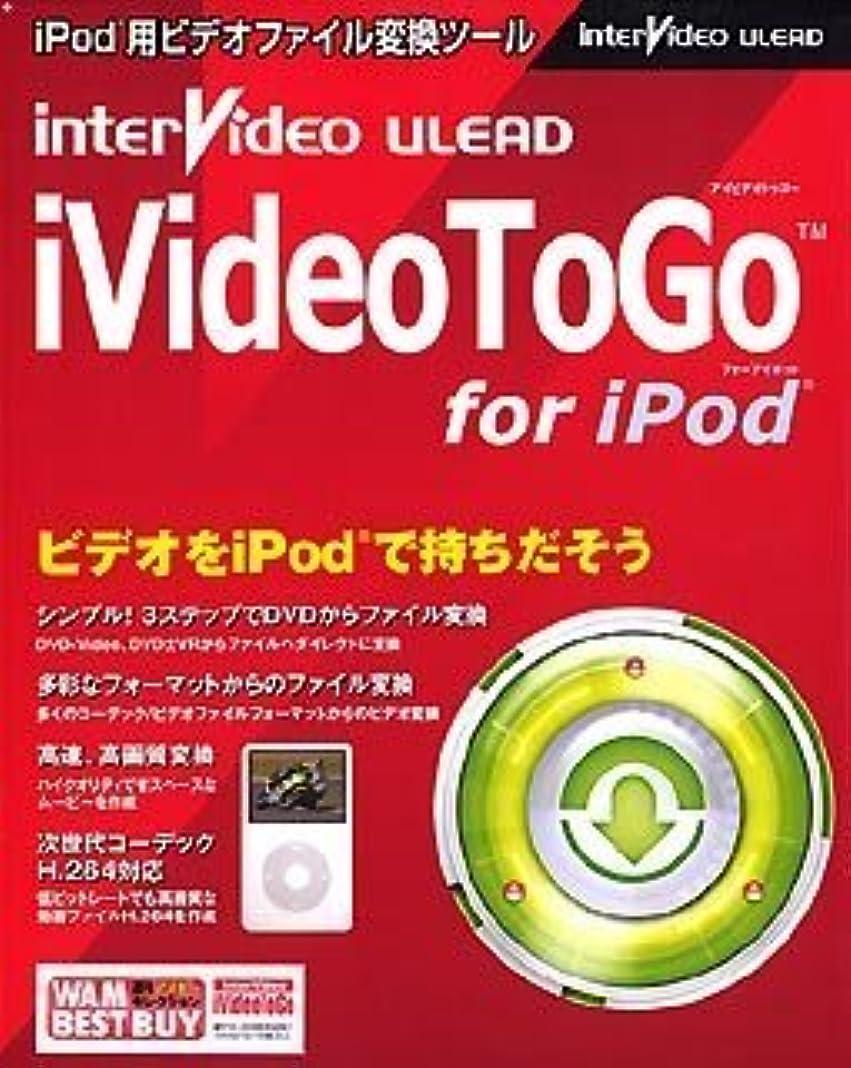 お勧め恋人天文学InterVideo iVideoToGo for iPod