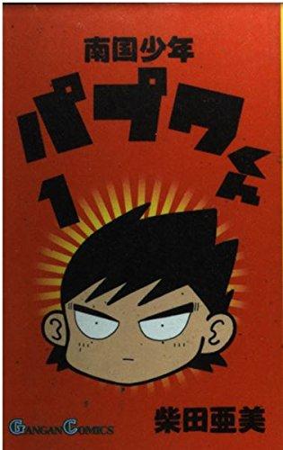 南国少年パプワくん 1 (ガンガンコミックス)の詳細を見る
