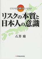 リクスの本質と日本人の意識: リスクを意識しないリスク
