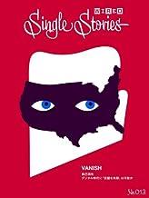 表紙: VANISH 自己消失 デジタル時代に「完璧な失踪」は可能か(WIRED Single Stories 013) | Evan Ratliff