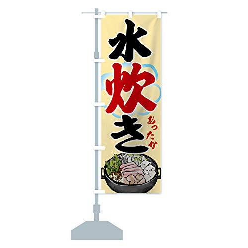 水炊き のぼり旗 サイズ選べます(コンパクト45x150cm 左チチ)