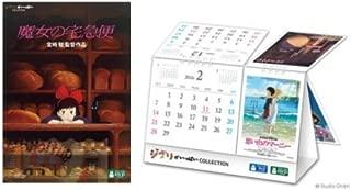 【早期購入特典あり】 魔女の宅急便 [DVD] (ジブリオリジナル卓上カレンダー付)