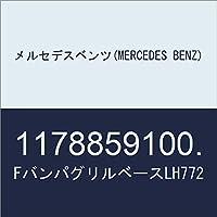 メルセデスベンツ(MERCEDES BENZ) FバンパグリルベースLH772 1178859100.