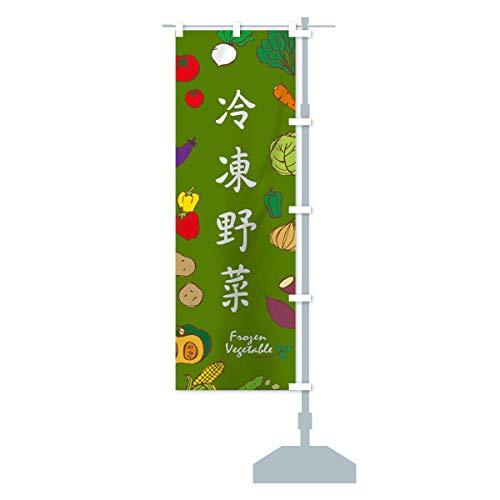 冷凍野菜 のぼり旗 サイズ選べます(スリム45x180cm 右チチ)