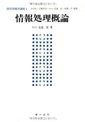 情報処理概論 (経営情報学講座)