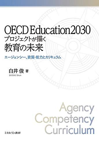 OECD Education2030プロジェクトが描く教育の未来:エージェンシー、資質・能力とカリキュラム