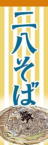 【受注生産】既製デザイン のぼり 旗 二八そば 蕎麦 1washoku107-c