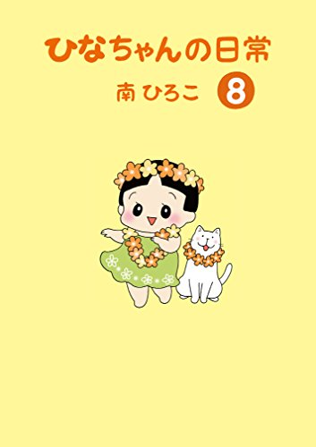 ひなちゃんの日常8 (産経コミック)の詳細を見る