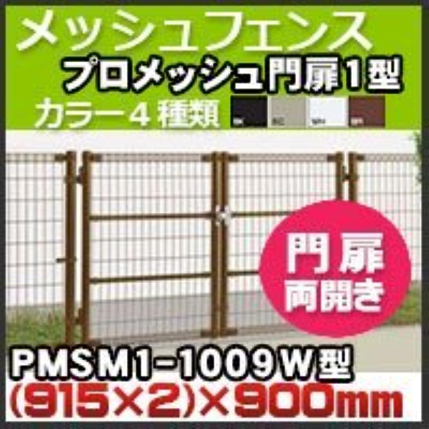四国化成 スチールメッシュフェンス(ネットフェンス) プロメッシュ1型(間柱タイプ)門扉両開き PMSM1-1009W高さ900mm用 ブラウン