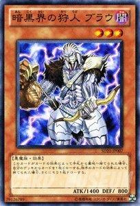 遊戯王OCG 暗黒界の狩人 ブラウ SD21-JP007-N デビルズ・ゲート