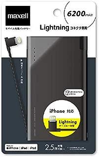 マクセル Lightningケーブル一体型 モバイルバッテリー 6200mAh(ブラック) MPC-CL6200PBK
