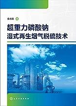 超重力磷酸钠湿式再生烟气脱硫技术