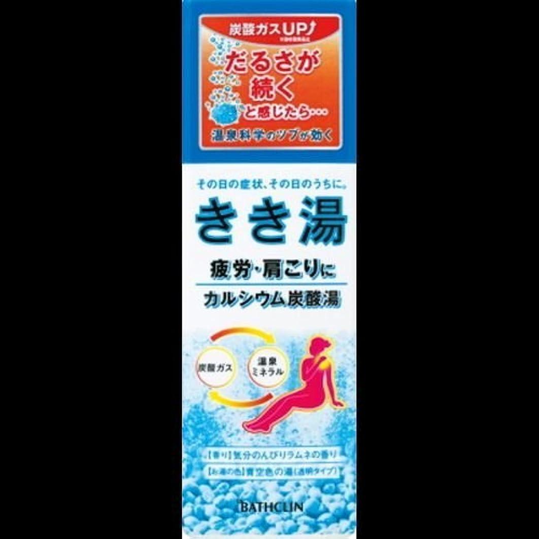 師匠子孫前者【まとめ買い】きき湯 カルシウム炭酸湯 気分のんびりラムネの香り 青空色の湯(透明タイプ) 360g ×2セット