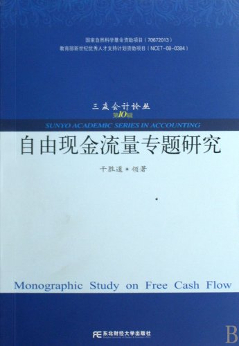 Monographic Study on Free Cash Flow (Vol. 10) (Chinese Edition)