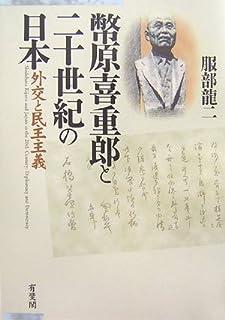 幣原喜重郎と二十世紀の日本―外交と民主主義