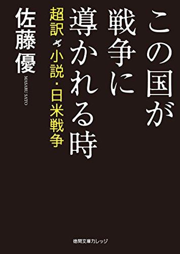 この国が戦争に導かれる時―超訳 小説・日米戦争 (徳間文庫カレッジ)