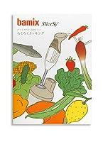 bamix バーミックス・スライシー らくらくクッキング [ レシピ本 ]