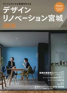 デザインリノベーション宮城2018 2018年 01 月号 [雑誌]: Replan(リプラン)東北 増刊