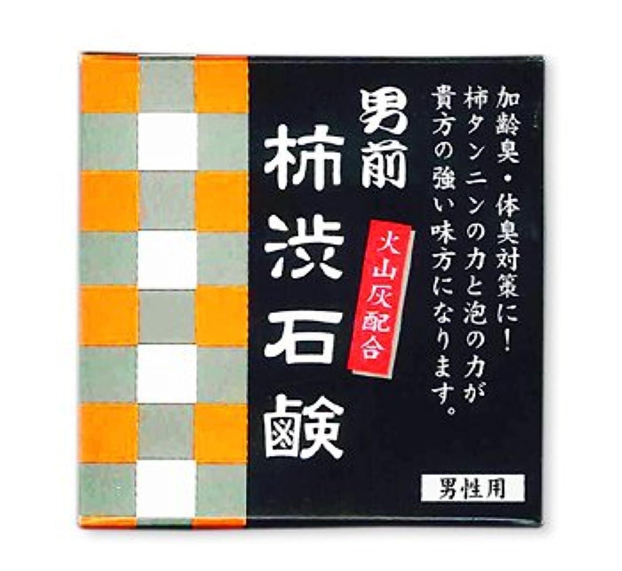 棚カバー残忍な男磨けっ! 男前 柿渋石鹸 (80g)×10個セット? 加齢臭 体臭 対策