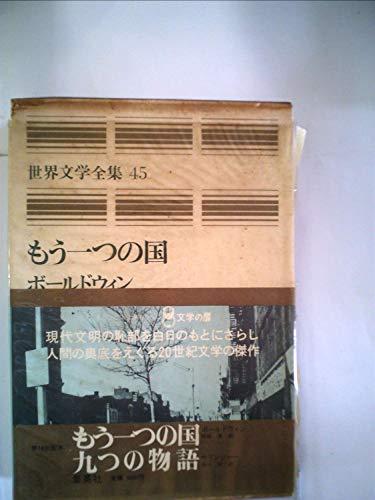 世界文学全集〈45〉ボールドウィン,サリンジャー もう一つの国 九つの物語(1973年)の詳細を見る