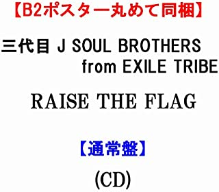 【B2ポスター丸めて同梱】 三代目 J SOUL BROTHERS from EXILE TRIBE LIVE TOUR 2019 RAISE THE FLAG 【通常盤】 (CD)