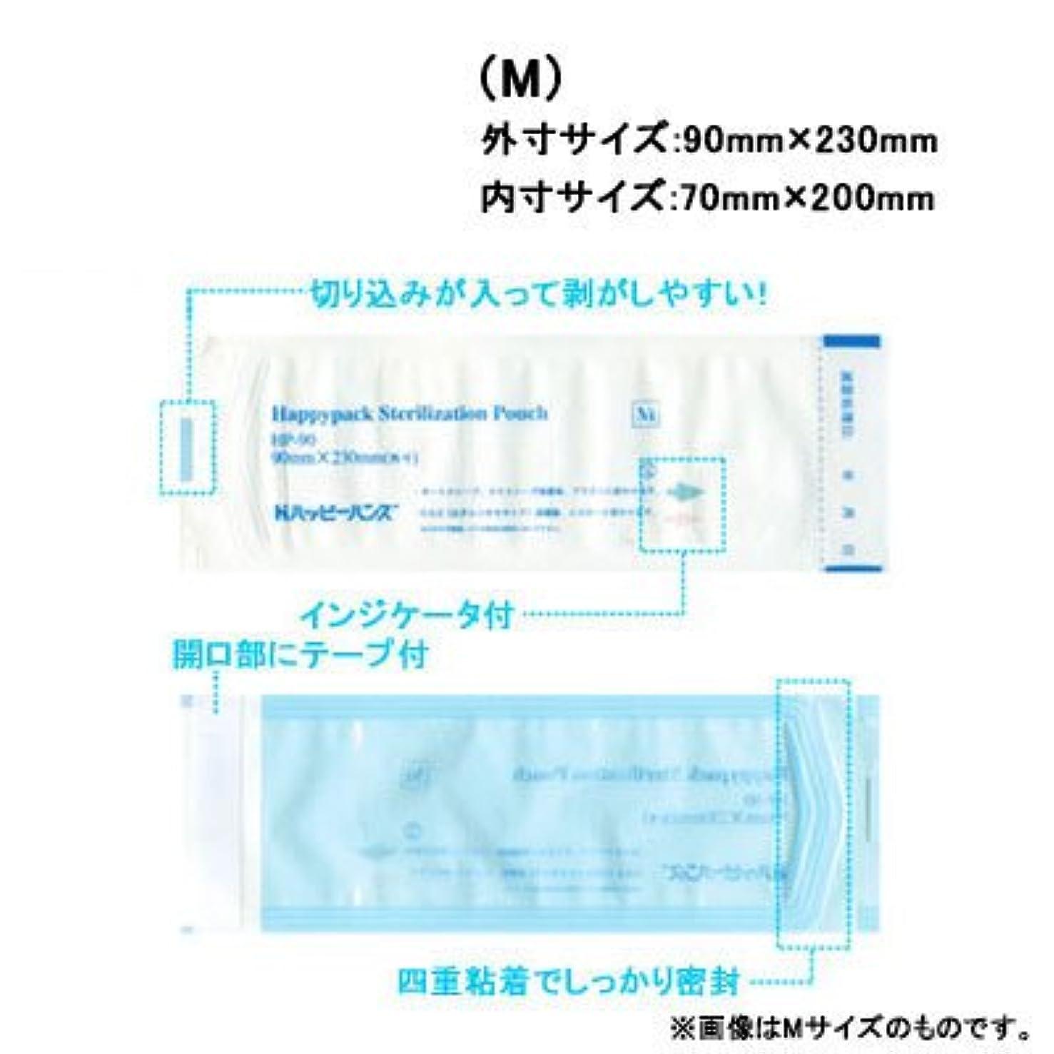 ペデスタルミュート日記(ロータス)LOTUS ハッピーパックシール Mサイズ (滅菌 パウチ シールタイプ)(90mm×230mm)
