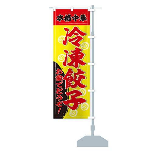 本格冷凍餃子 のぼり旗 チチ選べます(レギュラー60x180cm 右チチ)