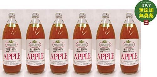無農薬 北海道の 自然栽培 リンゴジュース 1000ml×6本★ 送料無料 宅配便★キレイな空気・肥沃な安全大地を求めて北海道で自然栽培を遂行。 皮も種も すべて丸ごと 、ジュースにしました。他には無い味わい。★1日200mlを目安にお飲みください。