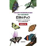 増補改訂版 日本のチョウ: 日本産全種がフィールド写真で検索可能 (フィールドガイド)