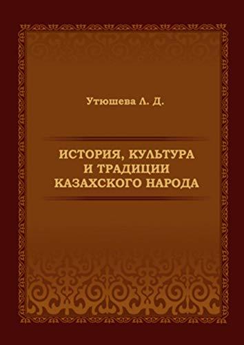 История, культура итрадиции казахского народа: Монография (Russian Edition)